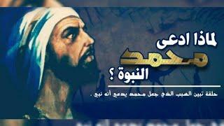 لماذا ادعى محمد النبوة