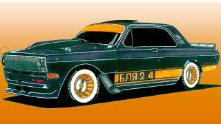 ВОЛГА ГАЗ-24-10 Купе ''БЛ* 2.4'' | Realistic car drawing VOLGA GAZ 2410 Coupe