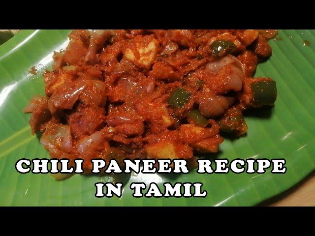 கார சாரமான சில்லி பன்னீர் வீட்டில் செய்ய ? Chilli paneer recipe in Tamil
