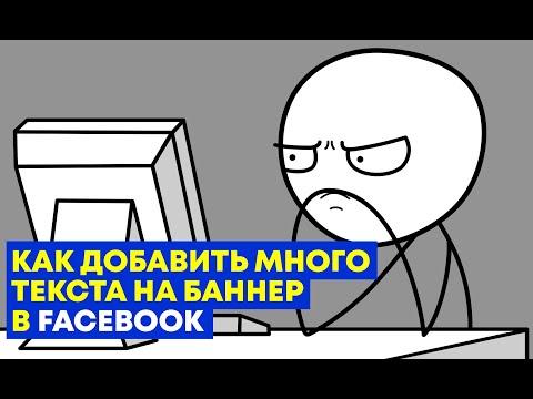 #6 Как добавить ТЕКСТ более 20% БЕЗ потери ОХВАТА! Facebook/Instagram