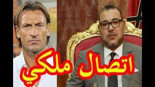 شاهد  لحظة تلقي رونار اتصالا من الملك محمد السادس بعد الفوز