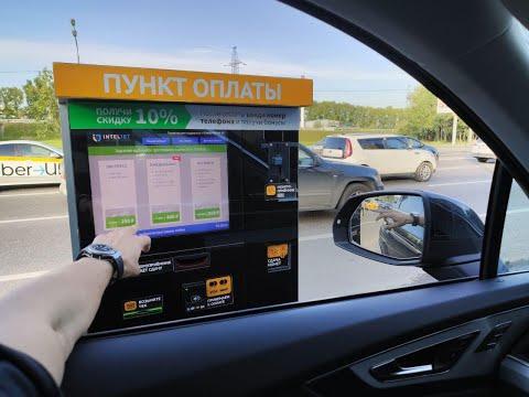 Терминал оплаты для автоматической мойки