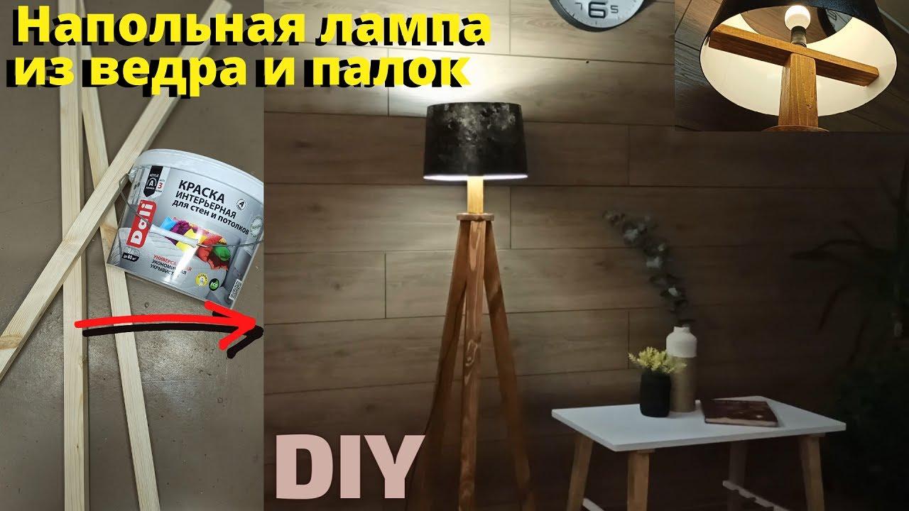 Лампа на треноге своими руками/Светильник из ведра и палок/Как сделать дизайнерский торшер для дома