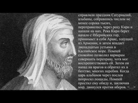 Картинки по запросу Диодор Сицилийский об Армении