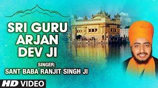 Sant Baba Ranjit Singh Ji - Saakhi- Sri Guru Arjan Dev Ji (Live Recording on 02.05.2004)