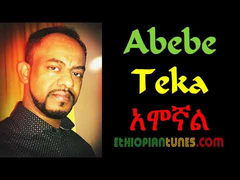 Abebe Teka   Amognal አሞኛል New Hot Ethiopian Music 2014