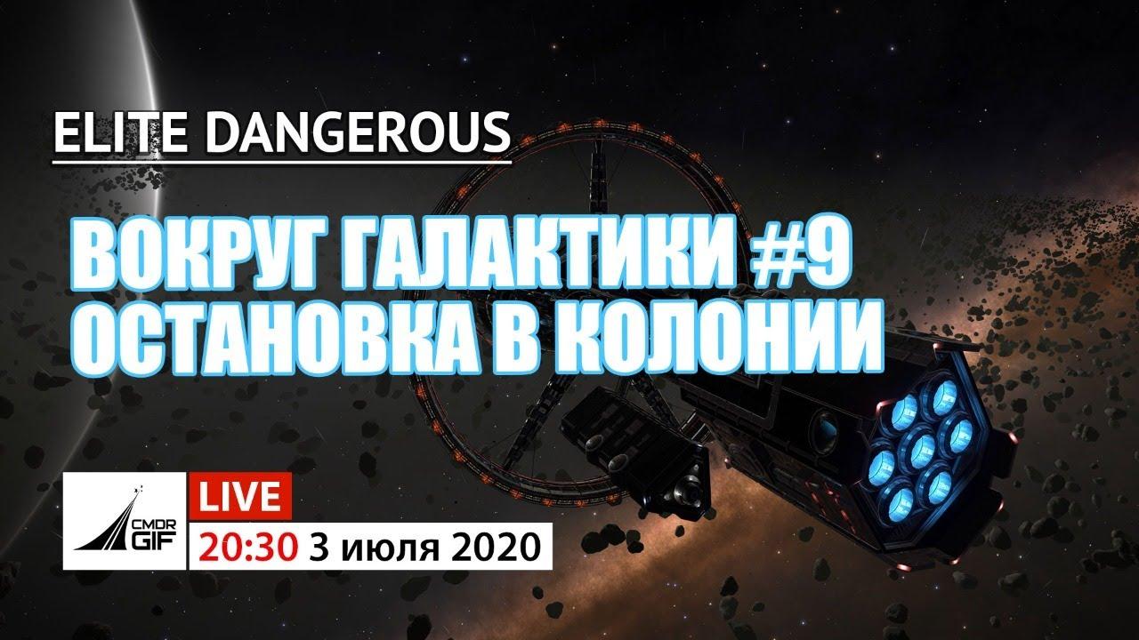 Elite Dangerous - Вокруг Галактики, #9 - остановка в Колонии