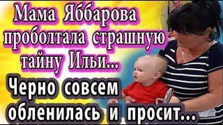 Дом 2 новости 8 июля (эфир 14.07.20) Мама Яббарова проболтала страшную тайну Ильи