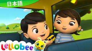 こどものうた | バスのうたパート1 | バスのバスター | リトルベイビーバム | バスのうた | 人気童謡 | 子供向けアニメ
