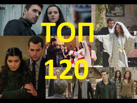 120 лучших турецких