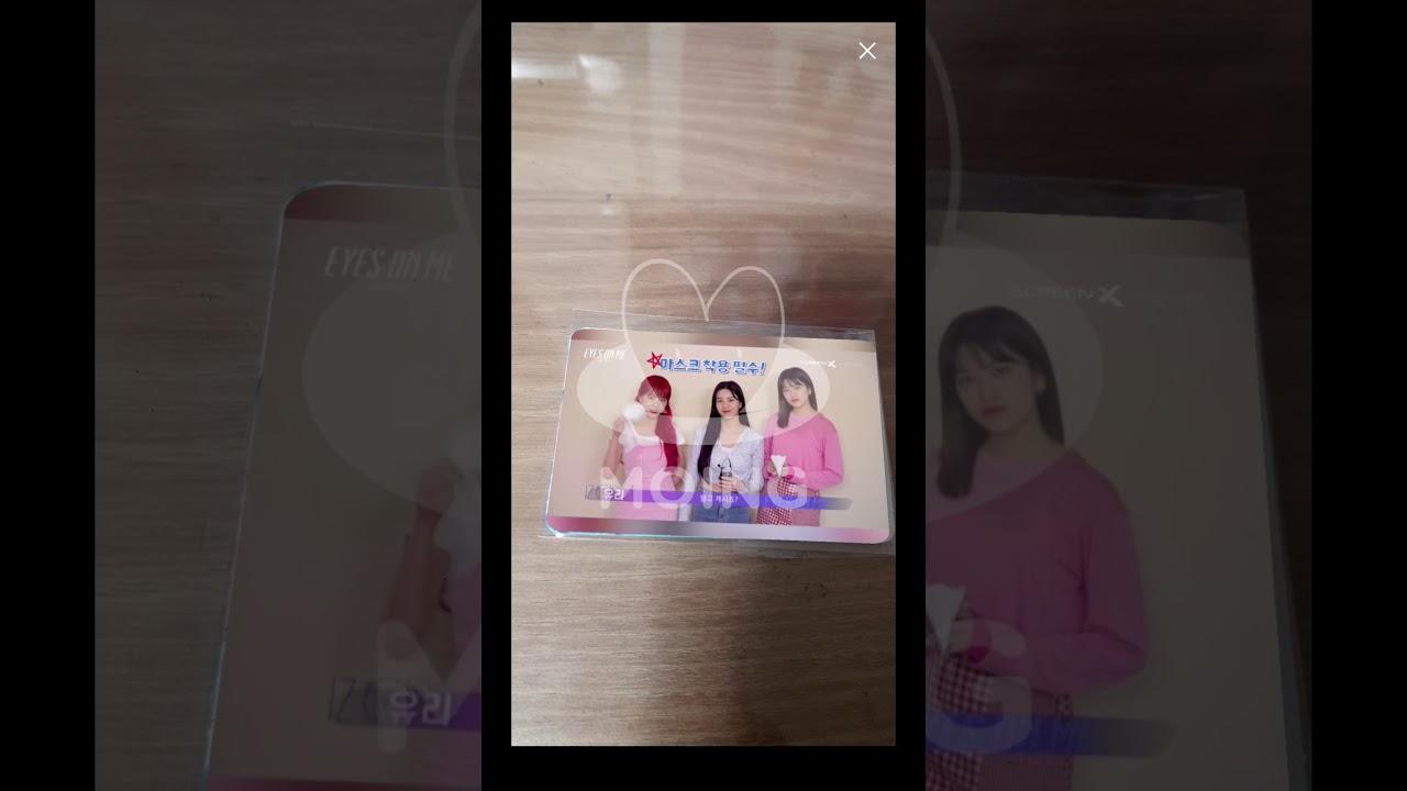 아이즈온미 더무비 영화 권은비 포토카드 AR 유진 유리 은비영상