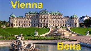 Вена — город, столица Австрии(Вена — город, столица Австрии. Как прекрасны на фото достопримечательности Вены. В этом ролике собрана..., 2014-03-20T06:35:49.000Z)
