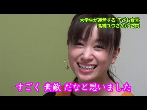 モデル・女優の高橋ユウさんが子ども食堂にボランティア参加