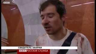 15.07.2014 (15 июля) Трагедия - авария в московском метро. 19 человек погибли. Версия BBC.