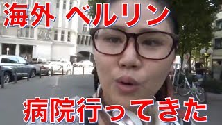 【ベルリン病院】病院に行ってきた!海外は日本よりテキトー?!薬も高い(汗) thumbnail