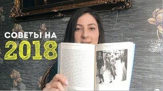 Книжные советы на 2018 год