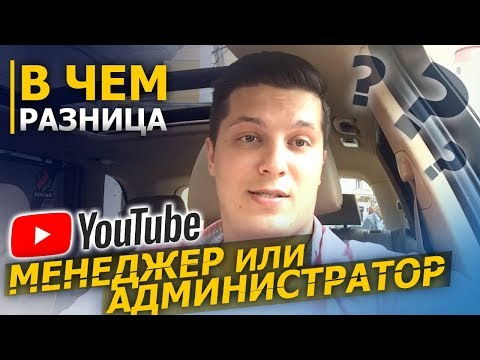 МЕНЕДЖЕР YouTube или АДМИНИСТРАТОР ► Какая между ними разница? Станислав Чорней