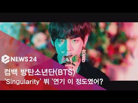 컴백 방탄소년단(BTS), ′Singularity′ ′뷔 연기력 이 정도였어? 180508 EP.95
