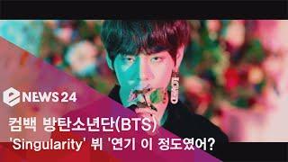 컴백 방탄소년단 BTS Singularity 뷔 연기력 이 정도였어 180508 EP 95