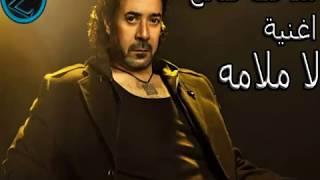 مدحت صالح: أغنية لاملامه