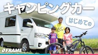 趣味と暮らす理想の家族を紹介【自転車×キャンピングカー】は最強に楽しかった