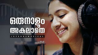 "Orunaalum Akalaathe ft. Nithya Mammen ഒരുനാളും അകലാതെ "" Jetson Sunny"