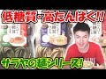 【糖質制限】パスタにうどんに中華麺!!低糖質で高たんぱくなサラヤ・ロカボスタイル…