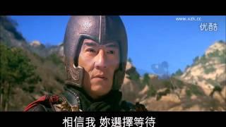 電影神話主題曲-無盡的愛(金喜善&成龍)