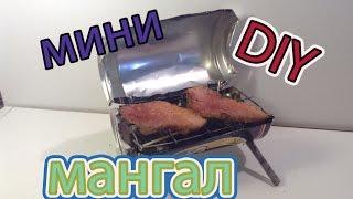 Как сделать мини мангал | how to make a mini BBQ(в этом видео вы узнаете как сделать мини мангал из банки ---------------------------------------------------------------------------..., 2015-08-17T19:01:09.000Z)