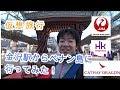 【仮想旅行2-1】Kanazawa station to Penang, Malaysia! 金沢駅からマレーシアのペ…