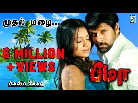 Mudhal Mazhai Super Song | Bheema | Vikram | Trisha | Harris Jayaraj