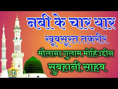 Nabi Ke Char Yaar By Maulana Gulam Mohiuddin Subhani Sahab