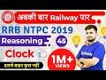 1:30 PM - RRB NTPC 2019   Reasoning by Deepak Sir   Clock