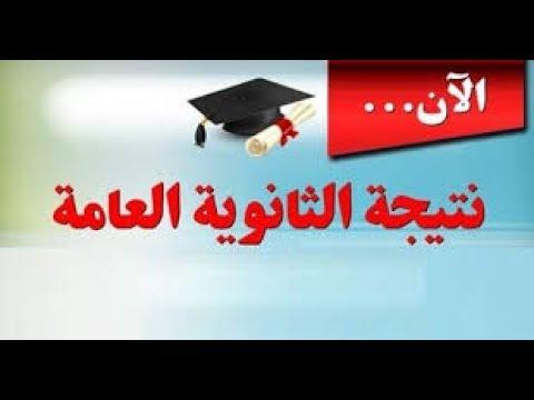 نتيجة الثانوية العامة 2017 مصر موقع وزارة التربية والتعليم مباشر