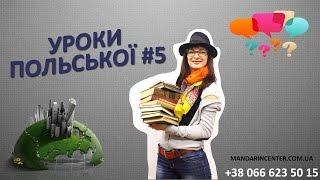 Вау!!! Суперефективні  уроки польської!!! Польська мова. Урок 5.