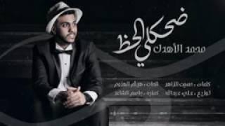 ضحكلى الحظ محمد الاهدل