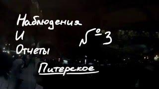 НиО #3: Питерское