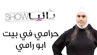 حرامي في بيت ابو رامي - شخصية أم رامي