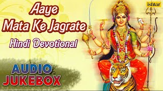 Navratri Special : Aaye Mata Ki Jagrate || Hindi Devotional Songs - Audio Jukebox