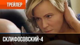 ▶️ Склифосовский 4 сезон - смотреть онлайн | Трейлер