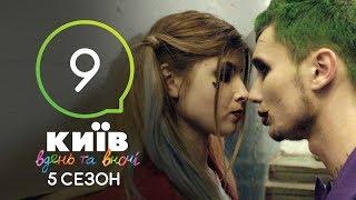 Киев днем и ночью - Серия 9 - Сезон 5