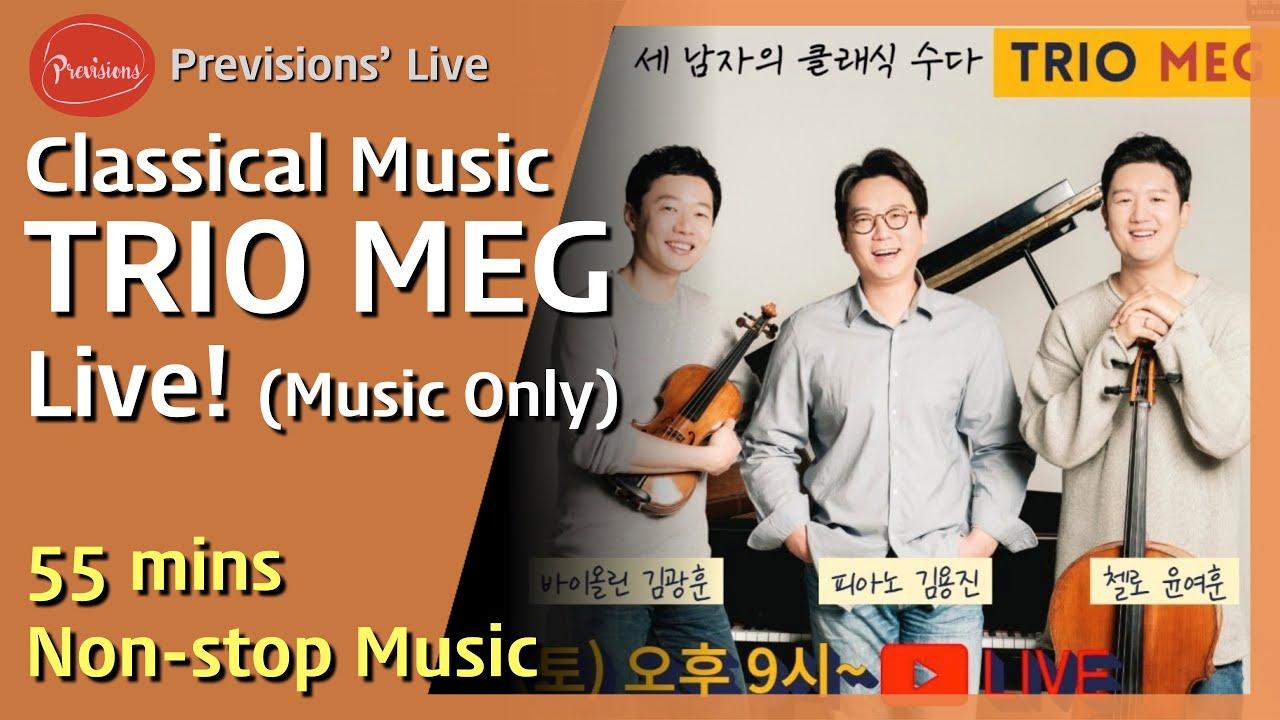 [K-Classic] TRIO MEG - 프리비젼스 랜선 공연 (클래식 뮤직 / 55분간 클래식 음악만!)