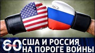 60 минут. Возможно ли прямое столкновение России и США? От 10.04.18