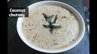 झट्पट बनाये आसान तऱीके से नारियल की चटनी | QUICK COCONUT CHUTNEY RECIPE|