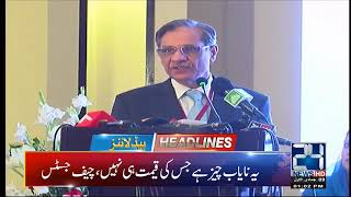 No Govt Toppled 1pm News Headlines | 16 Jan 2019 | 24 News HD
