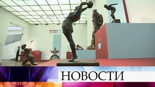 В Третьяковской галерее к грядущему Чемпионату мира открылась выставка «Футбол и не только».
