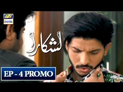 Lashkara Episode 4 (Promo) - ARY Digital Drama