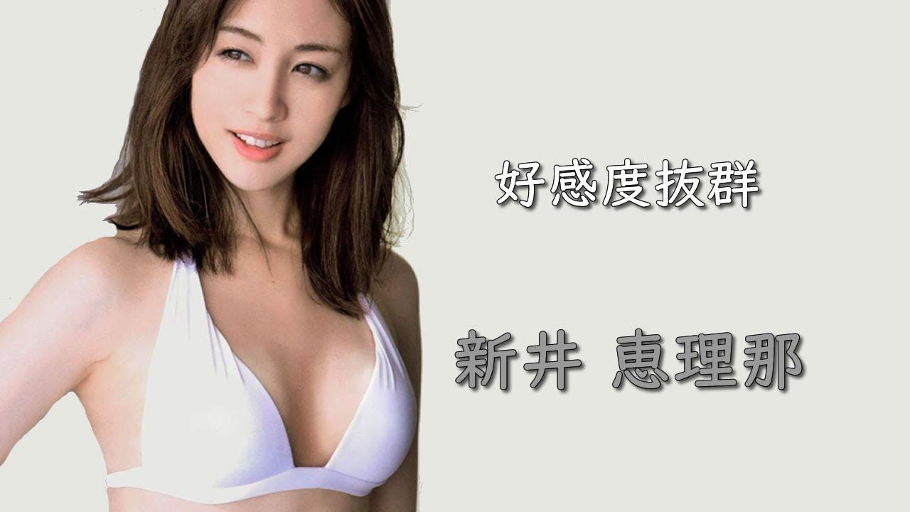 美人でスタイルよし好感度抜群 フリーアナ 新井 恵理那/Arai Erina インスタ動画&水着 - YouTube