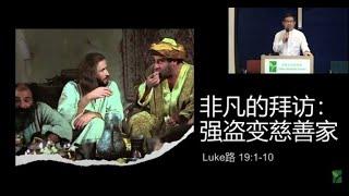 主日 29/11/2020,华语崇拜