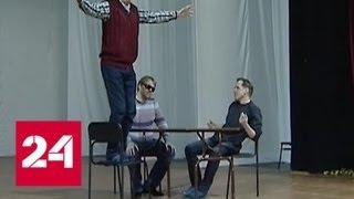 Труппа незрячих артистов выступит на столичной сцене - Россия 24